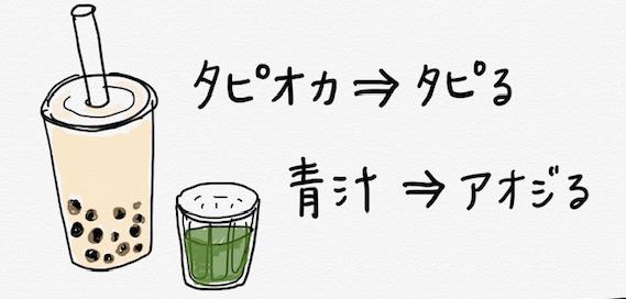 「タピオカ」→「タピる」。「青汁」→「アオジる」。